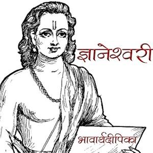 Saint Dnyaneshwar